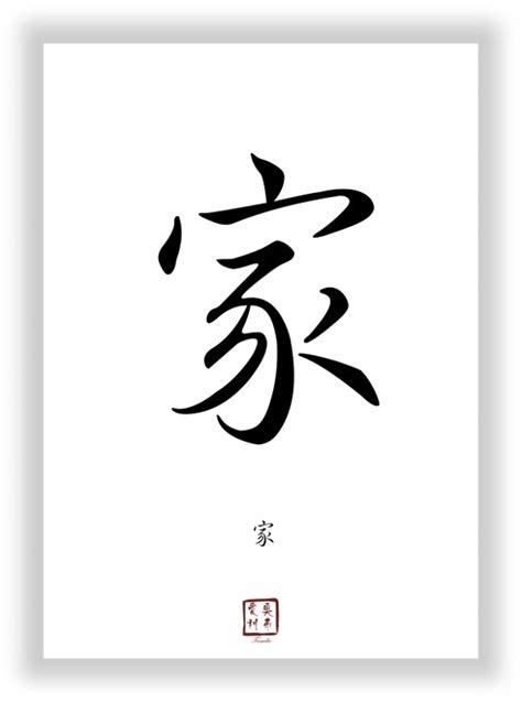 symbol familie familie chinesisches japanisches schriftzeichen zeichen symbol