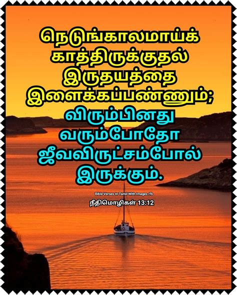 Quotes about faith in god faith in god picture quote. Pin on BIBLE VERSES WITH IMAGES IN TAMIL