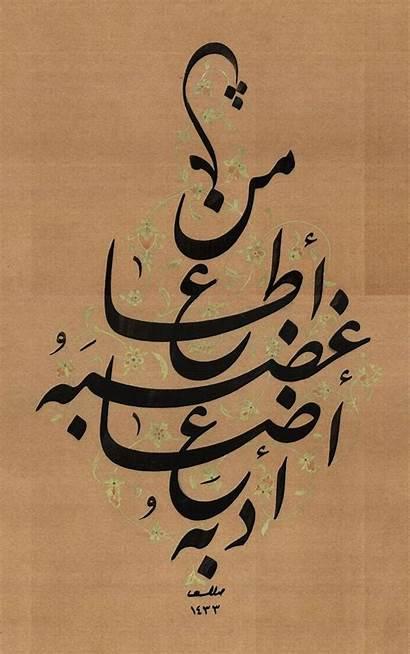 Calligraphy من Arabic Islamic Words Caligraphy Handwriting