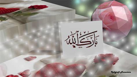 arti makna  tulisan arab kata barakallah