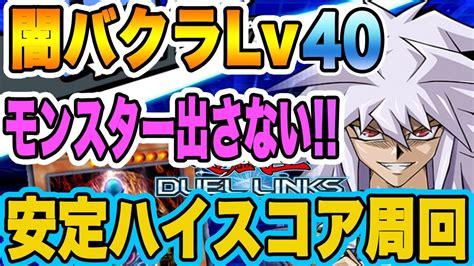 yami bakura deck level 40 to farm bakura level 40 high score