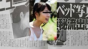 主播寺田千尋 疑遭小三報復裸照外流 - 華視新聞網
