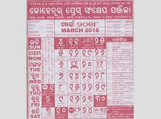 Odia Kohinoor March 2018 Calendar Panji PDF Download