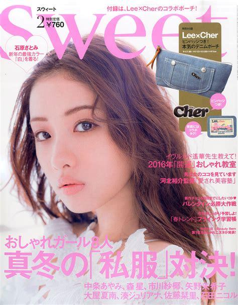 楽天ブックス Sweet (スウィート) 2016年 02月号 [雑誌] 宝島社