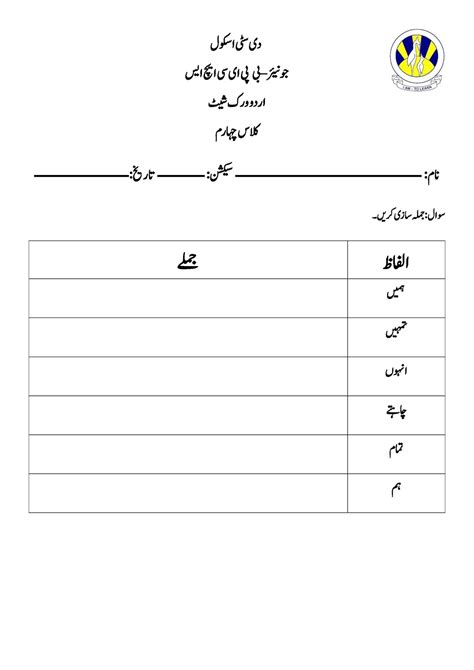 the city school worksheet for class 4 science s s t english urdu maths