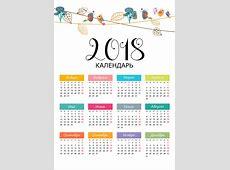 Календарь 2018 — 3muru