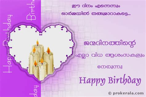 happy birthday in malayalam search results for bday wishes in malayalam calendar 2015
