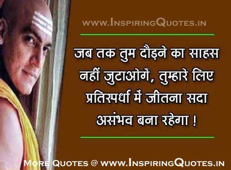 chanakya teaching  hindi teaching  chanakya chanakya