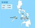 旅遊地圖-菲律賓【可樂旅遊 - 康福旅行社】