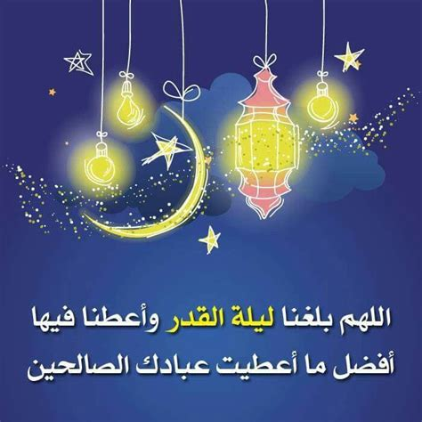 allhm blghna lyl alkdr ramadan ramadan kareem kareem