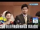 旅日投手陳偉殷補辦婚宴 郭源治證婚 - YouTube