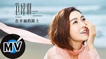 范瑋琪 Christine Fan - 在幸福的路上 On the road to happiness (官方版MV) - FanFan范瑋琪《在幸福的路上》世界巡迴演唱會 ...