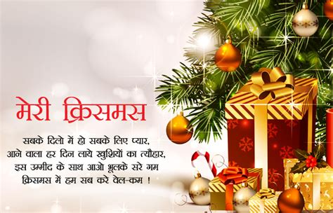 merry christmas pictures hindi merry christmas images wishes 2018 shayari quotes greetings