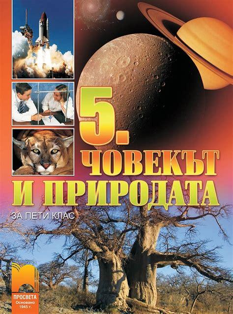 knigimechta.com - Човекът и природата за 5. клас ...