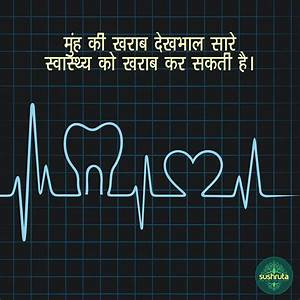 Pin By Sushruta On Dentistry Tips  U0026 Facts Hindi