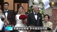 【2015.12.15】李登輝孫女出閣 遇撒狀紙鬧場 -udn tv - YouTube