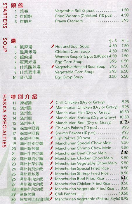 asian garden menu menu for asian garden richmond hill