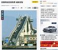 日本江島大橋真像雲霄飛車一樣陡? Google 街景來揭穿真相