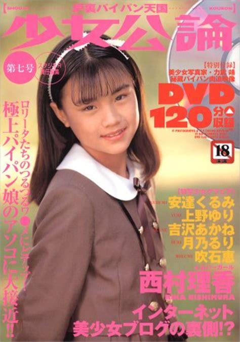 Teen Nude Rika Nishimura Photo Online