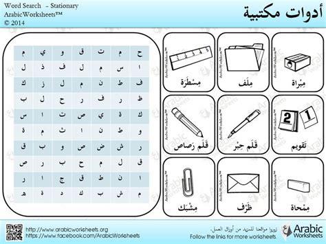 Arabic Stationary Word Search  Arabic Word Search  Pinterest  Word Search, Stationary And