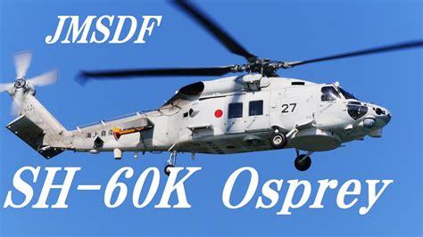 Jmsdf Osprey Call Sign Sh 60k 海上自衛隊 コールサイン オスプレイ Youtube