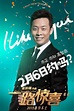 Photos from Crazy New Year's Eve (2015) - Movie Poster - 5 ...