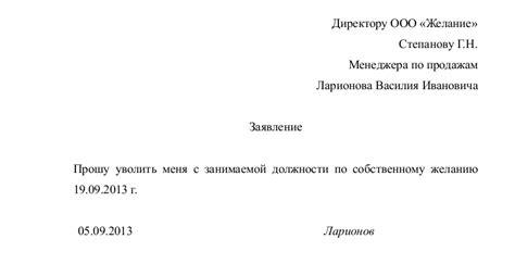 Образец заявления на получение компенсации по программе переселения