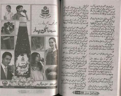 Kitab Dost Shuaa Digest July 2014 Online Reading