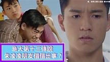 愛.回家之開心速遞 | 精華 島大第十三傳說 朱凌凌朋友個個出事? | 吳偉豪 | 周嘉洛 - YouTube