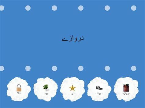 wahid jama worksheets  urdu  class  google search