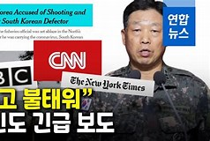 북한 공무원 사살