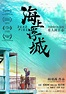Movie: Dead Pigs | ChineseDrama.info