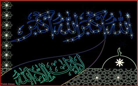 Islamic Animation Wallpaper - islamic gif wallpapers ghulam e nabi