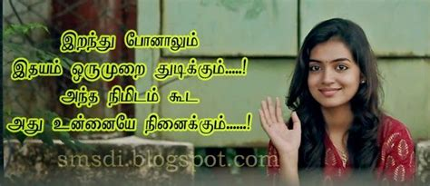 sms beautiful tamil love quotes sms dialogue