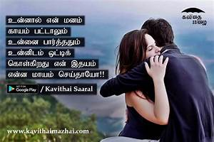 Tamil Kadhal Kavithai App it has collections of nice ...