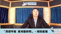 '18.12.10【觀點│唐湘龍時間】如果還有明天 獻給劉駿耀 - YouTube