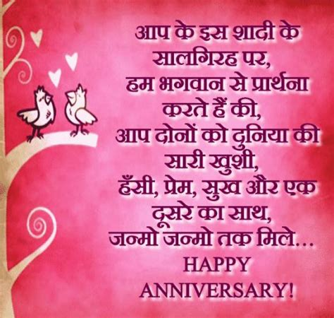 happy anniversary wishes hindi  images happy anniversary pics hindi