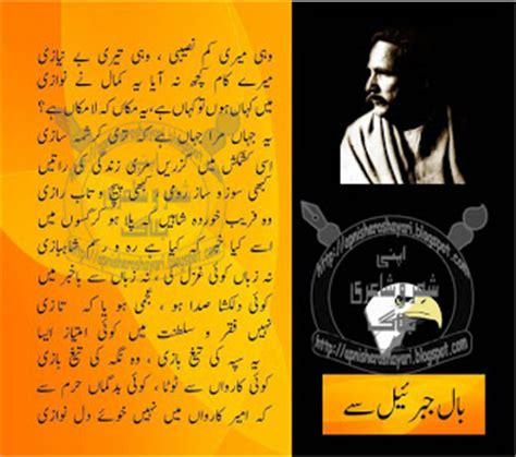 motivational poetry  drallama iqbal  bale jabreel