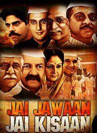 jai jawaan jai kisaan  songs lyrics latest hindi songs lyrics