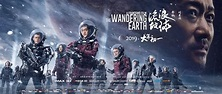 The Wandering Earth (2019) – Review   Mana Pop