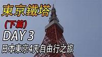 [VAN旅遊]日本東京4天自由行之旅-DAY3(下篇)-東京鐵塔 - YouTube
