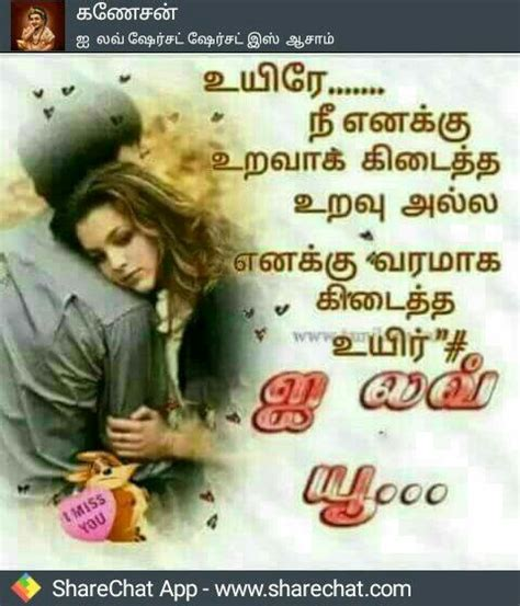 Share Chat Images Tamil Love Alphabetofpromises