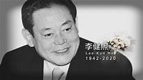 【南韓經濟總統】三星集團會長李健熙病逝 終年78歲   Now 新聞