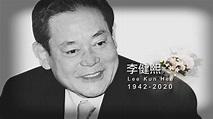 【南韓經濟總統】三星集團會長李健熙病逝 終年78歲 | Now 新聞