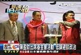 陳盈助出席基金會活動 低調避談政治│TVBS新聞網