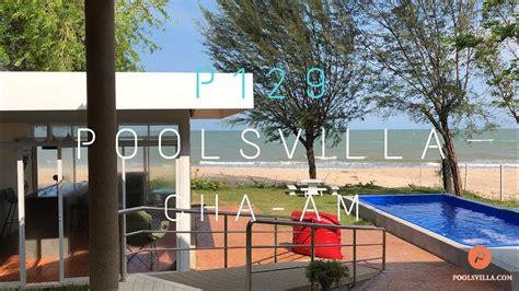 P129บ้านพักชะอำติดทะเล พูลวิลล่า สระส่วนตัว 4นอน 3น้ำ ชะอำ ...