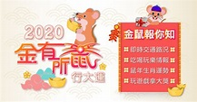 2020農曆過年去哪玩?鼠年生肖運勢、紅包吉祥話、吃喝玩樂情報懶人包   三立新聞網