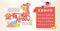 2020農曆過年去哪玩?鼠年生肖運勢、紅包吉祥話、吃喝玩樂情報懶人包 | 三立新聞網