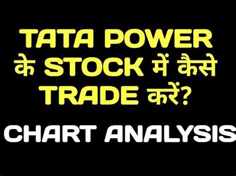 Tata power share price, tata power stock price, tata power company ltd. TATA POWER SHARE NEWS,TATA POWER SHARE PRICE TODAY,TATA POWER SHARE LATEST NEWS,TATA POWER SHARE ...