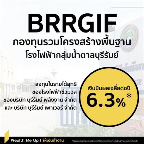 Thailand Future Fund vs. กองทุนโครงสร้างพื้นฐานอื่น ...